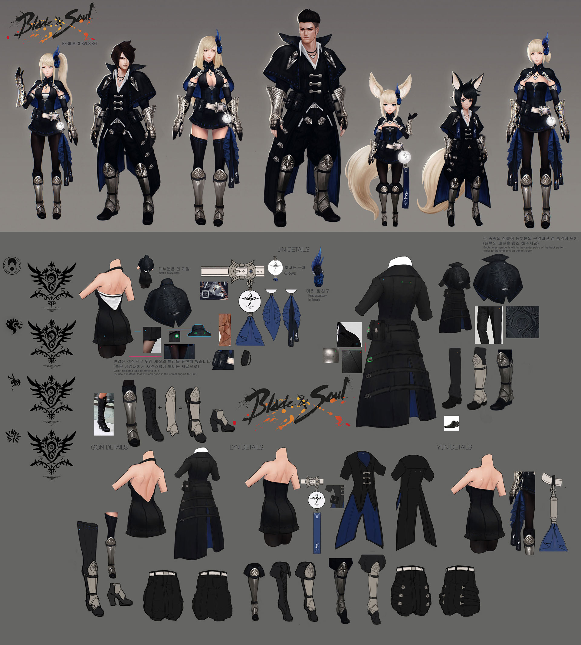 The winners for the Blade & Soul Costume Design contest have been selected!  See the winning designs below.